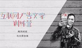 第80期第九课堂广告文案训练营【深圳站】