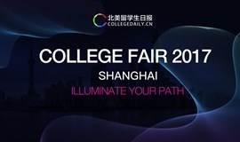 2017 College Fair 北美名校嘉年华 - 上海站