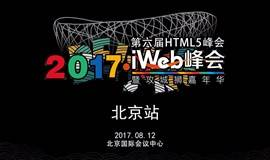2017第六届iWeb峰会(北京站)