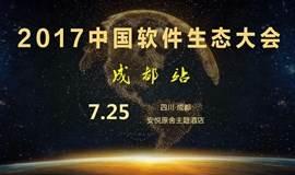 2017中国软件生态大会·成都站