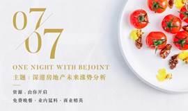 【免费商务晚宴】ONE NIGHT WITH BEJOINT —— 深港房地产未来涨势分析