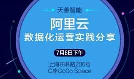 阿里巴巴—数据化运营实践分享【7月8日 上海站】之大数据、数据化运营、数据仓库、机器学习、数据可视化等。