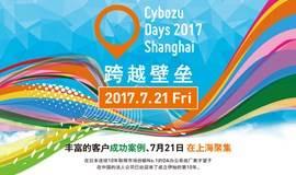 2017中国企业高管盛会【跨越壁垒】(Cybozu Days 2017)
