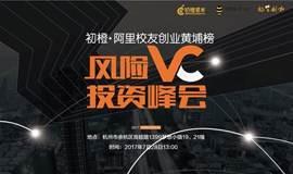 阿里校友创业黄埔榜之投融资峰会