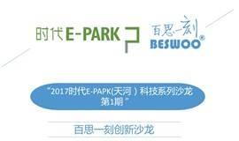 6月30日百思创投沙龙   走进时代Epark之人工智能