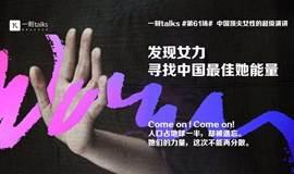 发现女力,寻找中国最佳她能量