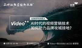 AI时代的视频营销技术如何助力品牌攻城掠地?