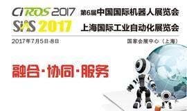 2017中国国际服务机器人发展论坛邀请函