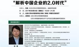北大光华管理学院院长刘俏:解析中国企业的2.0时代
