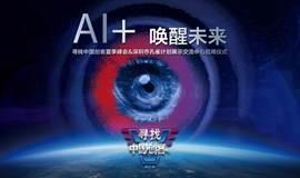 新京报.寻找中国创客夏季峰会   AI+唤醒未来