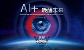 新京报.寻找中国创客夏季峰会 | AI+唤醒未来