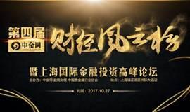 第四届财经风云榜暨上海国际金融投资高峰论坛