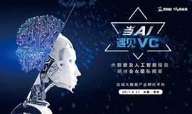 点击报名 | 6月17日,当AI遇见VC  大咖分享投资趋势(南京行)