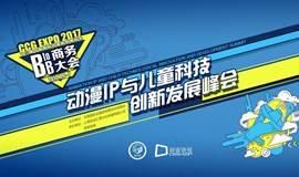 CCG EXPO 2017 动漫IP与儿童科技创新发展峰会