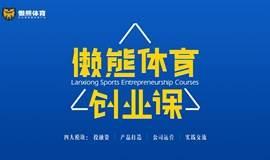 """懒熊体育创业课模块一""""体育创业投融资""""——上海站"""