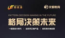 格局决策未来-互联网新媒体运营沙龙