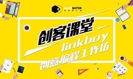 创业课堂|linkboy创意编程工作坊