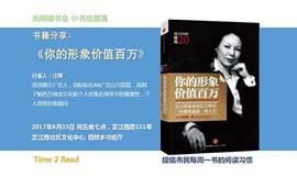 光阴读书会,No.8,书籍分享:《你形象价值百万》
