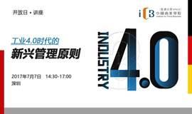 【抢座】香港大学开放日讲座·深圳场丨工业4.0时代的新兴管理原则