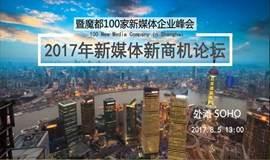 2017年新媒体新商机论坛暨魔都100家新媒体企业峰会