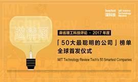 """2017年度《麻省理工科技评论》""""50大最聪明的公司""""榜单全球首发仪式"""