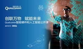 创联万物,赋能未来   Qualcomm智能硬件和人工智能公开课