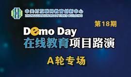 【Demo Day第18期】在线教育项目路演•A轮专场