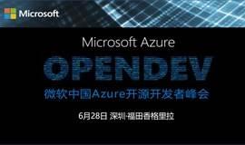 微软Azure开源开发者峰会