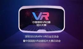 深圳SIGGRAPH VR行业交流会暨中国国际VR动画短片大赛启动会