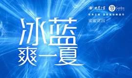 """蜜蜜花园""""冰蓝爽一夏""""主题季(8月19日至8月20日)现场鸡尾酒免费送,这个夏天让你冰爽乐不停!"""