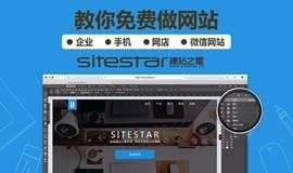 零基础!教你1小时快速学会做网站 in 北京