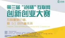 """第三届""""i创杯""""互联网创新创业大赛 ——上海中南谷专场"""