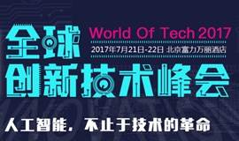 2017WOTI全球创新技术峰会(人工智能方向) | 51CTO 【体验票邀请】