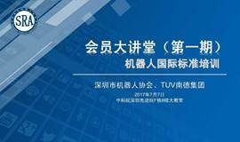 会员大讲堂(第一期) 机器人国际标准培训邀请函