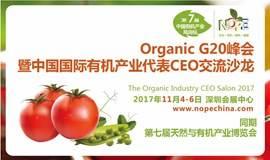 Organic G20峰会暨中国国际有机产业代表CEO交流沙龙