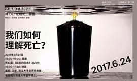 上海种子系列讲座|控制论三部曲之死亡篇:我们如何理解死亡?
