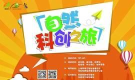 周末福利|自然科创之旅第四站:玩转上海昆虫博物馆!