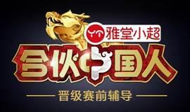 黑马社群鼎力支持《合伙中国人》项目晋级赛前辅导