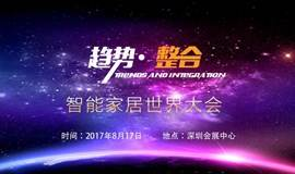2017(第四届)智能家居世界大会
