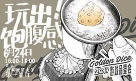 玩出饱腹感!——Golden Dice 2017 游戏品鉴会