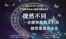 #有艺而为——周末音乐会专场
