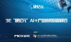 "3E""硬纪元""AI+产业应用创新峰会"