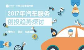 IT桔子沙龙第96期(北京):2017年汽车交通创投趋势探讨
