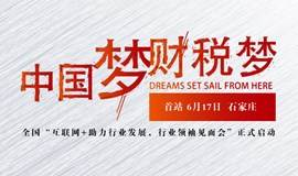 中国梦·财税梦巡回见面会(石家庄站)