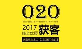 【O2O闭门会议】2017线上获客新姿势