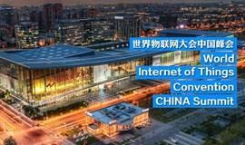 世界物联网大会中国峰会