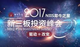 2017新三板投资年会暨年度榜单颁奖典礼