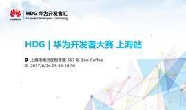 HDG | 华为开发者大赛上海站