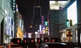 风韵老上海,夜游不夜城 | 南京东路Citywalk交友派对