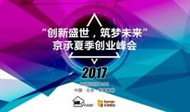 """""""创新盛世,筑梦未来 """"车库咖啡京承夏季创业峰会"""